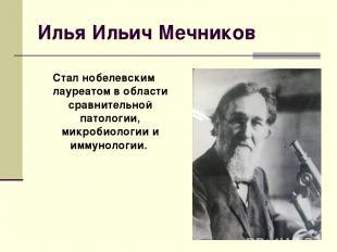 Илья Ильич Мечников Стал нобелевским лауреатом в области сравнительной патологии