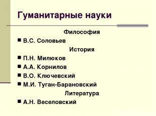 Гуманитарные науки Философия В.С. Соловьев История П.Н. Милюков А.А. Корнилов В.