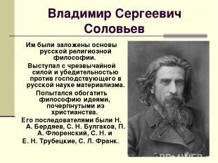 Владимир Сергеевич Соловьев Им были заложены основы русской религиозной философи