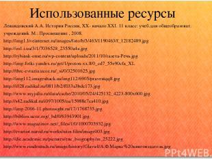 Использованные ресурсы Левандовский А.А. История России, XX- начало XXI. 11 клас