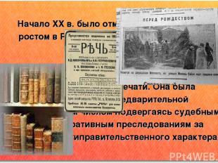 Начало XX в. было отмечено интенсивным ростом в России периодической печати и кн