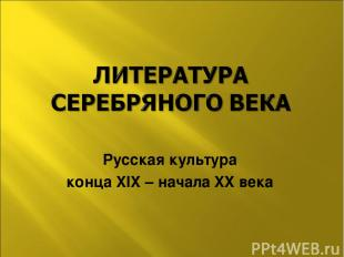 Русская культура конца XIX – начала XX века