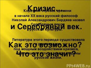 Короткий отрезок времени в начале XX века русский философ Николай Александрович