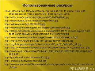 Левандовский А.А. История России, XX- начало XXI. 11 класс: учеб. для общеобразо