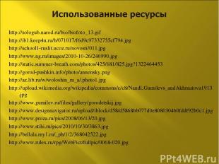 http://sologub.narod.ru/bio/biofoto_13.gif http://ib1.keep4u.ru/b/071017/f6d9c97