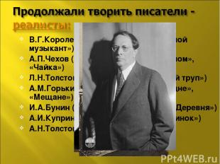 В.Г.Короленко («Сон Макара», «Слепой музыкант») А.П.Чехов («Ионыч», «Дом с мезан