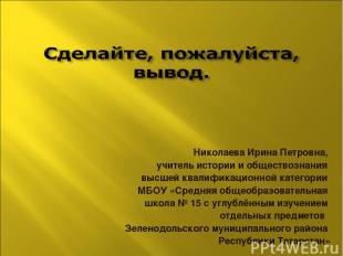 Николаева Ирина Петровна, учитель истории и обществознания высшей квалификационн