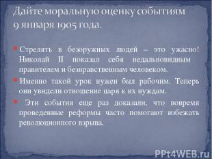 Стрелять в безоружных людей – это ужасно! Николай II показал себя недальновидным