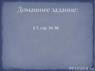 § 5, стр. 34-38.