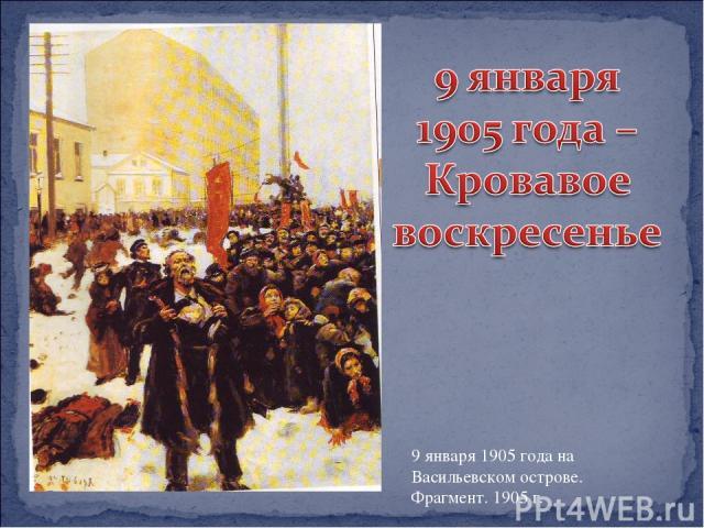 9 января 1905 года на Васильевском острове. Фрагмент. 1905 г.