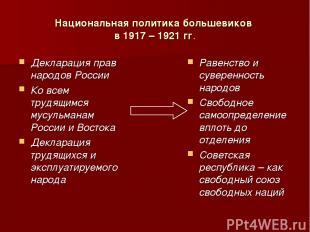 Национальная политика большевиков в 1917 – 1921 гг. Декларация прав народов Росс