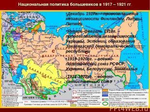 Национальная политика большевиков в 1917 – 1921 гг. Декабрь 1917г. – провозглаше