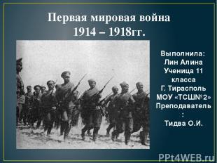 На Восточном фронте в это время произошло три крупных сражения между русской и г