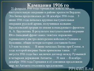 Результатами Первой мировой войны стали Февральская и Октябрьская революции в Ро