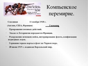 Источники: А.И.Уткин «Первая мировая война»,Алгоритм,М.:2001г. Т.В.Коваль Истори