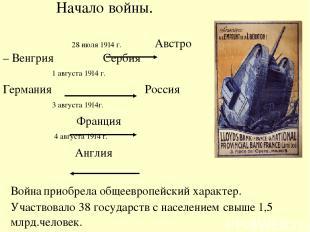 Восточный фронт 1914 год. Август – наступление русских войск в Восточной Пруссии