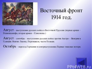 Первая мировая война Объективные причины: борьба за «передел мира». противоречия