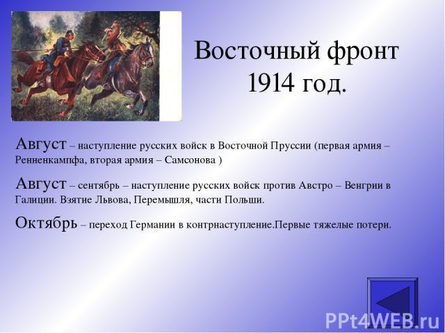 Первая мировая война Объективные причины: борьба за «передел мира». противоречия в отдельных регионах (Балканы,Ближний и Дальний Восток,Черное море) политическое и экономическое соперничество. активная политика милитаризации. Фатальная неизбежность?…