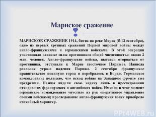 Марнское сражение МАРНСКОЕ СРАЖЕНИЕ 1914, битва на реке Марне (5-12 сентября), о