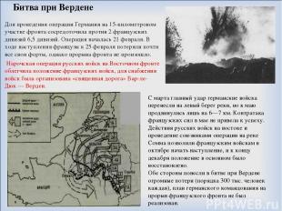 Битва при Вердене Для проведения операции Германия на 15-километровом участке фр