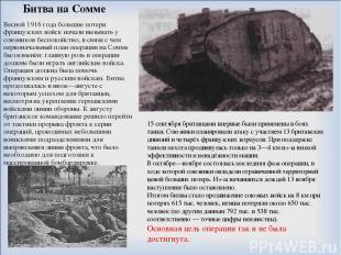 Битва на Сомме Весной 1916 года большие потери французских войск начали вызывать