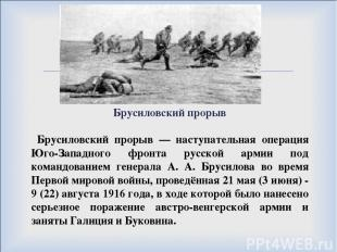 Брусиловский прорыв Брусиловский прорыв — наступательная операция Юго-Западного