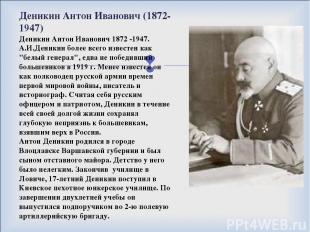 Деникин Антон Иванович (1872-1947) Деникин Антон Иванович 1872 -1947. А.И.Деники