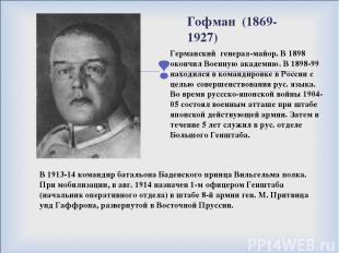 Германский генерал-майор. В 1898 окончил Военную академию. В 1898-99 находился в