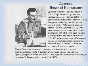 Духонин Николай Николаевич (1876 - 1917). Образование получил в 3-м Александровс