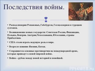 Последствия войны. Распад империи Романовых, Габсбургов, Гогецоллернов и турецки