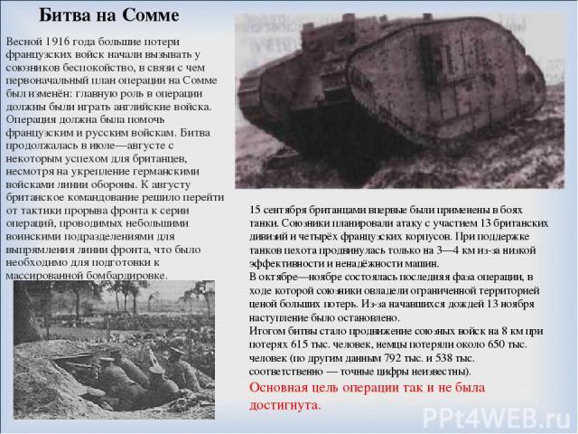 Битва на Сомме Весной 1916 года большие потери французских войск начали вызывать у союзников беспокойство, в связи с чем первоначальный план операции на Сомме был изменён: главную роль в операции должны были играть английские войска. Операция должна…