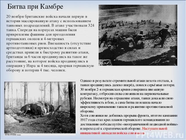 Битва при Камбре 20 ноября британские войска начали первую в истории массированную атаку с использованием танковых подразделений. В атаке участвовали 324 танка. Спереди на корпусах машин были прикреплены фашины для преодоления германских окопов и 4-…