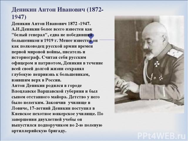 Деникин Антон Иванович (1872-1947) Деникин Антон Иванович 1872 -1947. А.И.Деникин более всего известен как