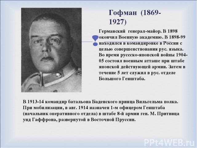 Германский генерал-майор. В 1898 окончил Военную академию. В 1898-99 находился в командировке в России с целью совершенствования рус. языка. Во время руссско-японской войны 1904-05 состоял военным атташе при штабе японской действующей армии. Затем в…