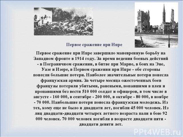 Первое сражение при Ипре Первое сражение при Ипре завершило маневренную борьбу на Западном фронте в 1914 году. За время ведения боевых действий - в Пограничном сражении, в битве при Марне, в боях на Эне, Уазе и Изере, в Первом сражении при Ипре - об…