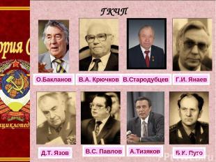 ГКЧП Б.К. Пуго О.Бакланов А.Тизяков В.Стародубцев Д.Т. Язов Г.И. Янаев В.С. Павл