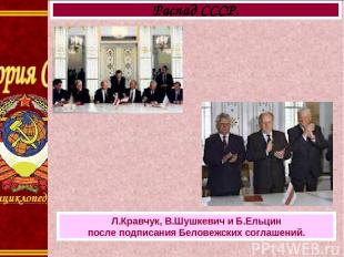 Распад СССР. Л.Кравчук, В.Шушкевич и Б.Ельцин после подписания Беловежских согла
