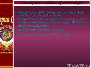 История России, 1945—2008 гг. : кн. для учителя / [А.В. Филиппов, А.И. Уткин, С.