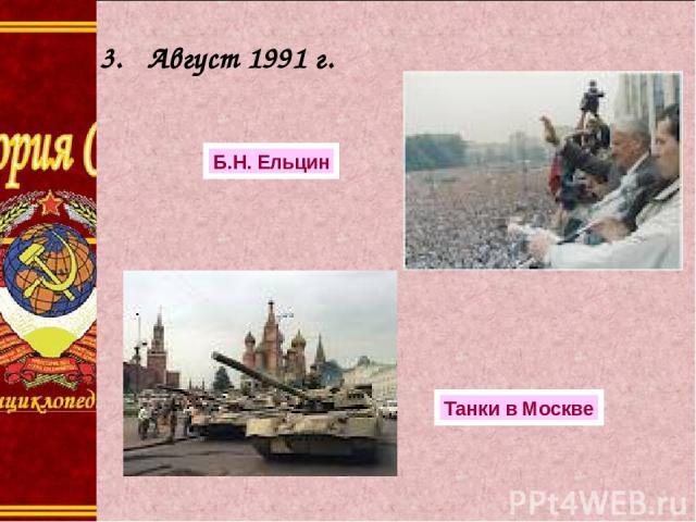 3. Август 1991 г. Б.Н. Ельцин Танки в Москве