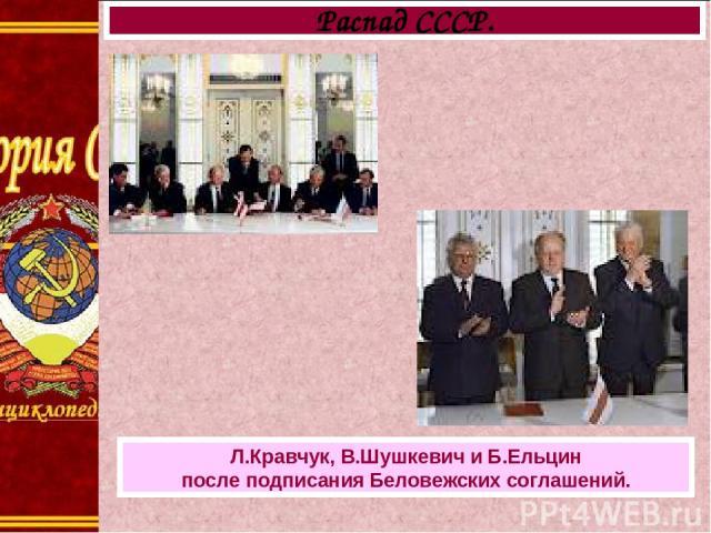 Распад СССР. Л.Кравчук, В.Шушкевич и Б.Ельцин после подписания Беловежских соглашений.