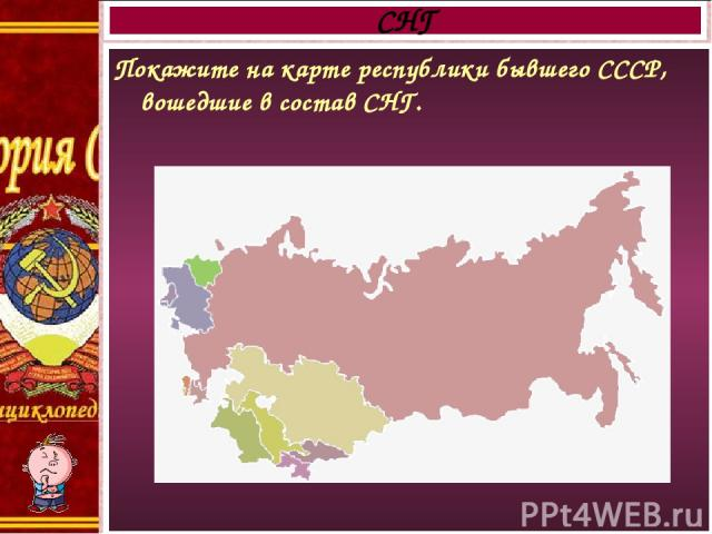 Покажите на карте республики бывшего СССР, вошедшие в состав СНГ. СНГ
