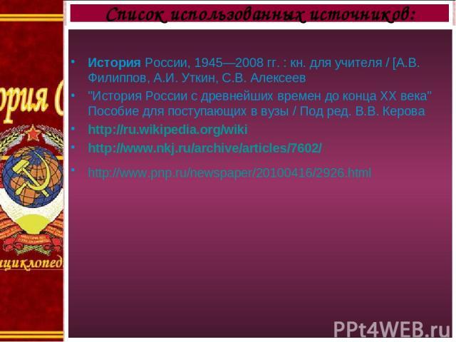 История России, 1945—2008 гг. : кн. для учителя / [А.В. Филиппов, А.И. Уткин, С.В. Алексеев