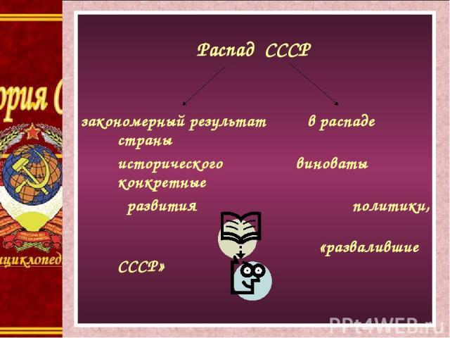 Распад СССР закономерный результат в распаде страны исторического виноваты конкретные развития политики, «развалившие СССР»