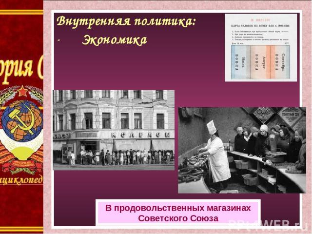 Внутренняя политика: Экономика Внутренняя политика: Экономика В продовольственных магазинах Советского Союза