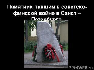 Памятник павшим в советско-финской войне в Санкт – Петербурге.