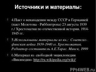 Источники и материалы: 4.Пакт о ненападении между СССР и Германией (пакт Молотов