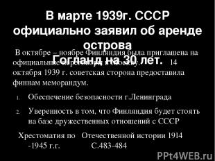 В марте 1939г. СССР официально заявил об аренде острова Гогланд на 30 лет. В окт