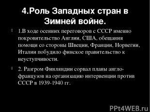 4.Роль Западных стран в Зимней войне. 1.В ходе осенних переговоров с СССР именно