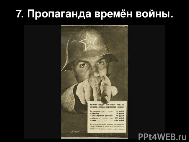 7. Пропаганда времён войны.