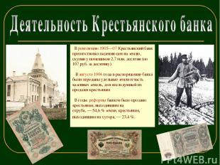 В революцию 1905—07 Крестьянский банк препятствовал падению цен на землю, скупив
